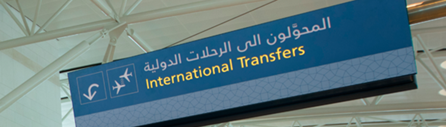 International Transfers at Salalah Airport